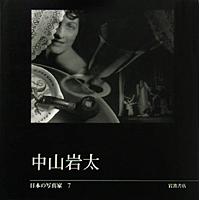 日本の写真家 7 中山岩太 [2270]...