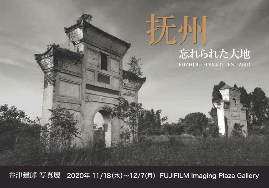 Izu_FUZHOU-1_2000
