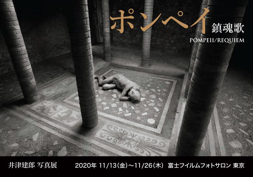 Izu_POMPEII-2-1