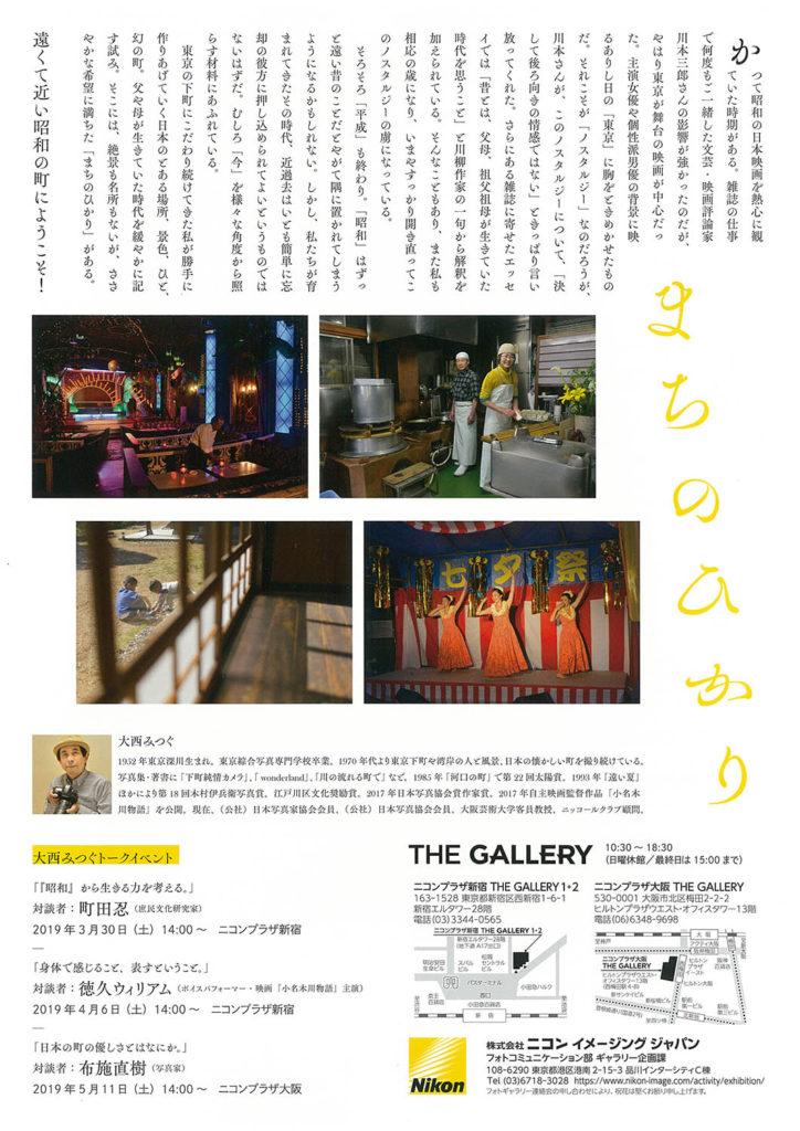 Ohnishi_1902_2c