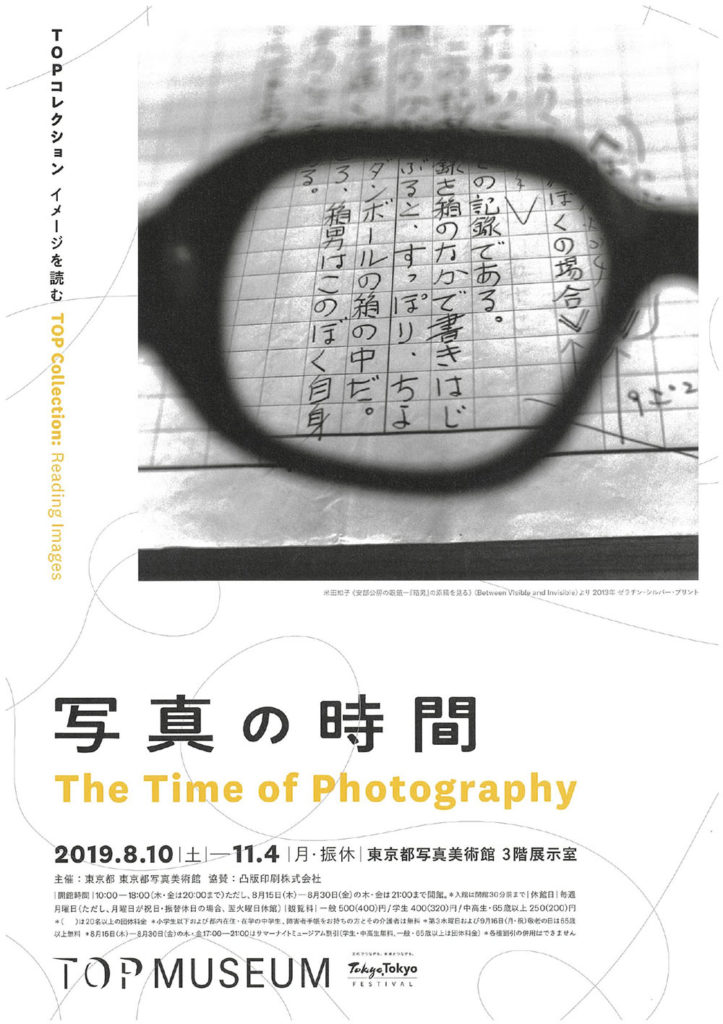 TheTimeofPhotography