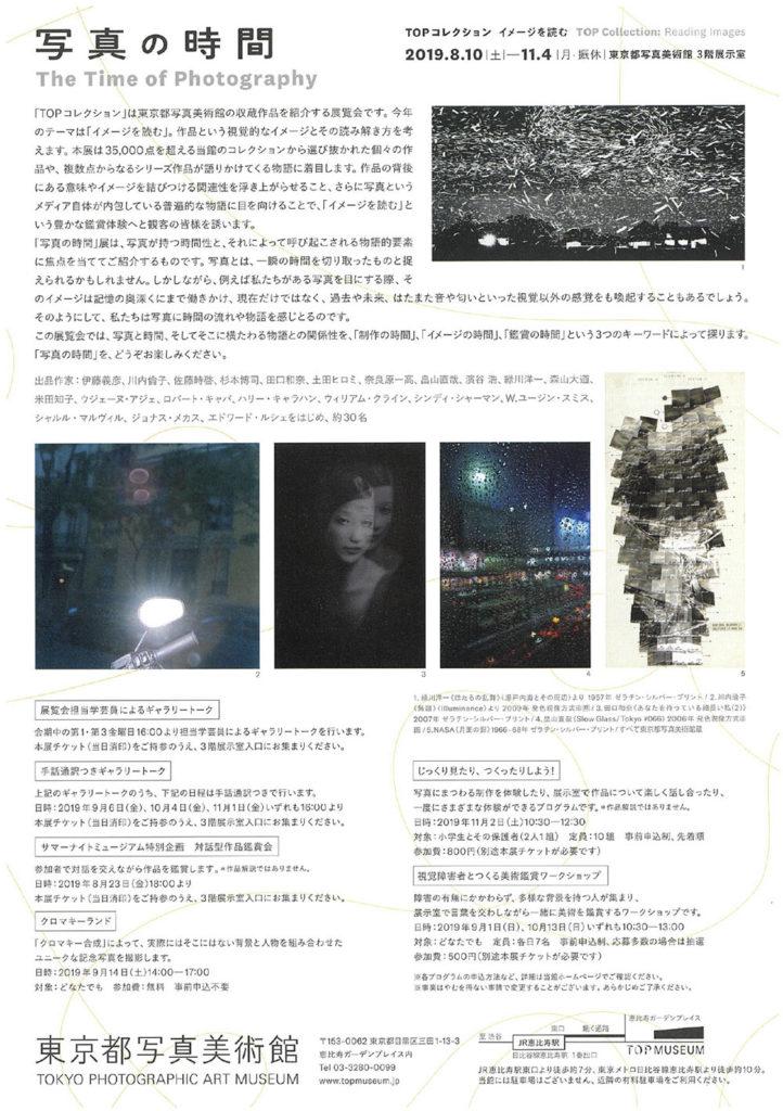 TheTimeofPhotography_b