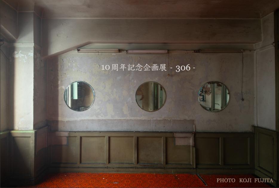 306 exhibition