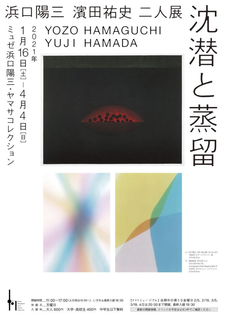 Hamada_2021_chinsentojyoryu_chirashi