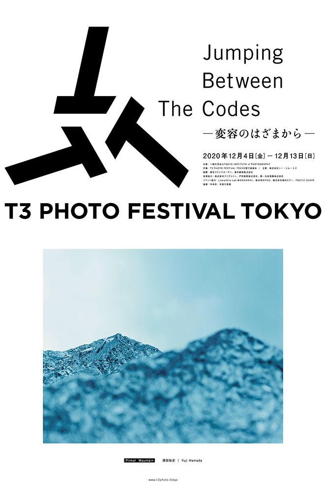 hamada_T3_DigitalS_201130