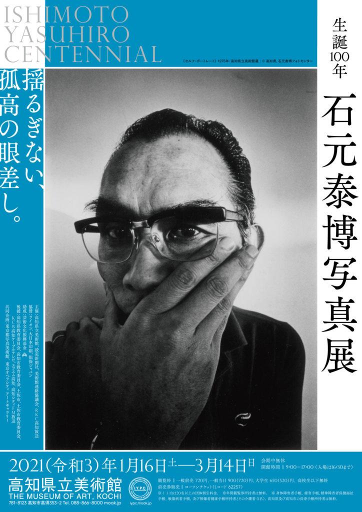 Ishimoto 100 Kochi