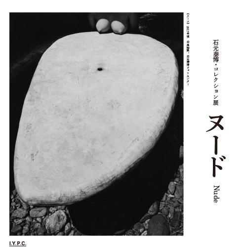 石元コレクション展バナー200422ai